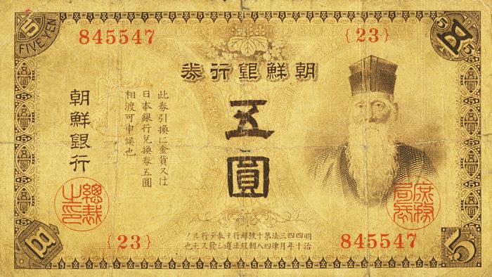 朝鮮銀行の旧札