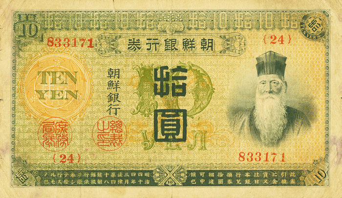 朝鮮銀行の古紙幣