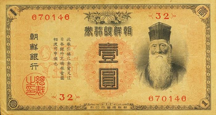 朝鮮銀行券壹圓紙幣
