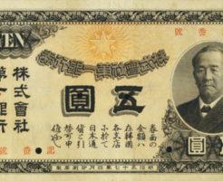 渋沢栄一5円紙幣