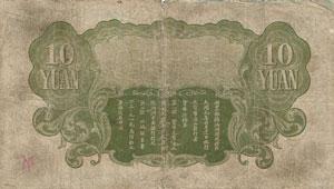 満洲中央銀行 甲号券 拾圓