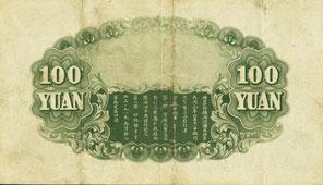 満洲中央銀行 甲号券 壹百圓
