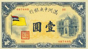 満洲中央銀行 甲号券 壹圓紙幣
