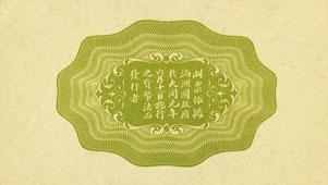 満洲中央銀行 甲号券 五角紙幣