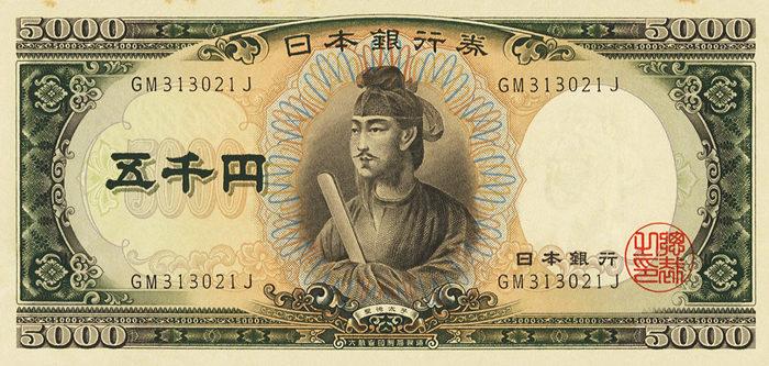 聖徳太子 五千円紙幣