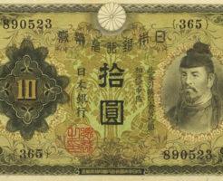 1次10円札