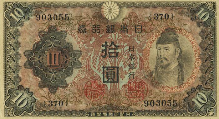 昭和18年 日本銀行券拾圓