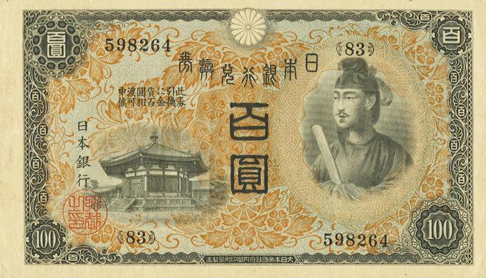 昭和 日本銀行兌換券