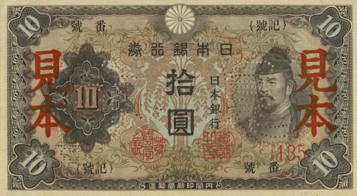 見本10円札