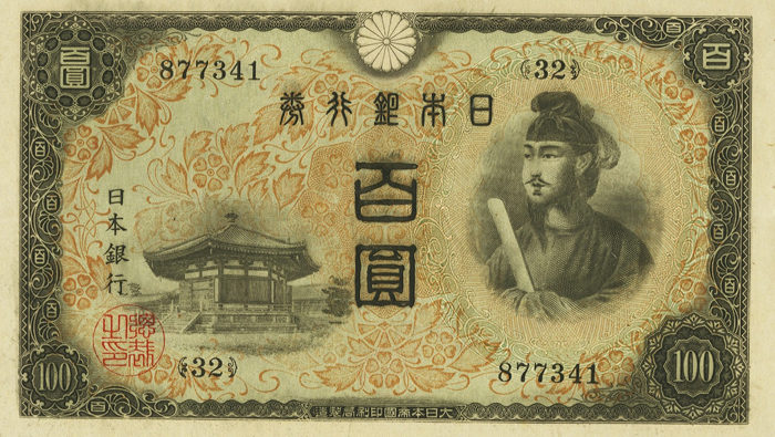 日本銀行券百円札