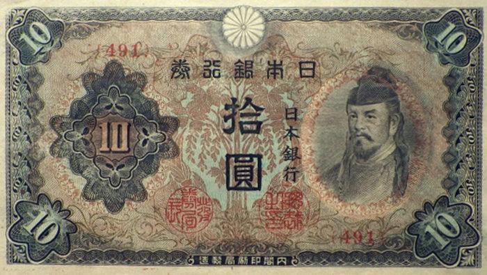 昭和19年 改正不換紙幣10円
