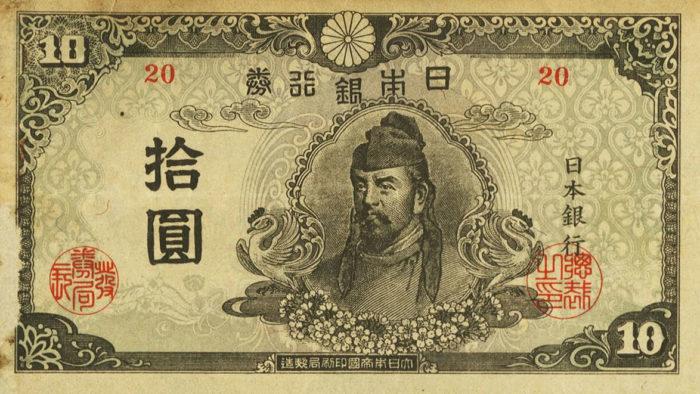 昭和20年 再改正不換紙幣10円