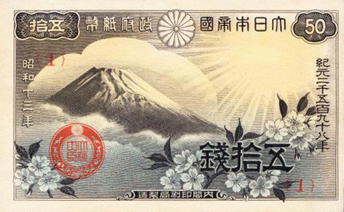 大日本帝国政府紙幣 富士桜50銭