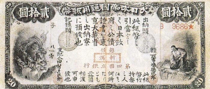 旧国立銀行券20円紙幣
