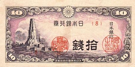 日本銀行券 八紘一宇10銭札