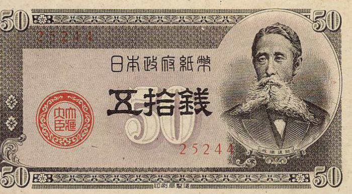 政府紙幣B号 板垣50銭札