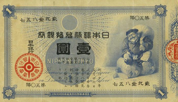 旧兌換銀行券