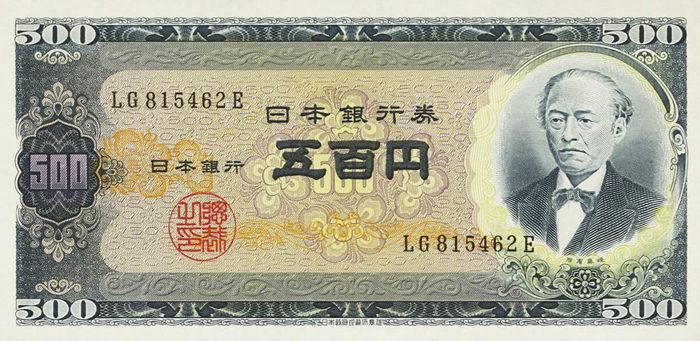 日本銀行券B号 岩倉旧500円札