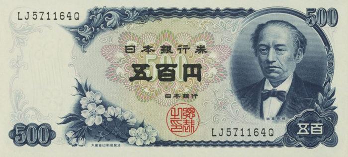 日本銀行券C号 岩倉新500円札