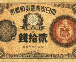 貳拾銭紙幣
