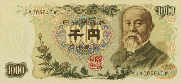 昭和38年 伊藤博文1000円紙幣