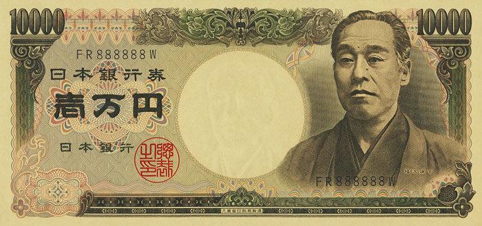 日本銀行券D号 福沢諭吉10000円