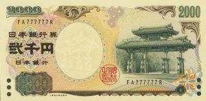 守礼門2000円紙幣