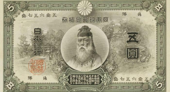 中央武内5円