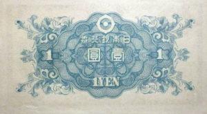 二宮1円札