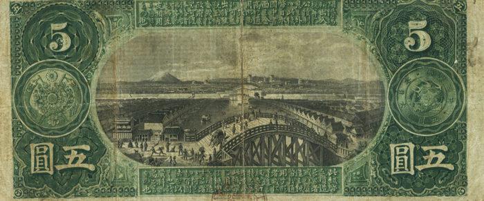 旧国立銀行券5円紙幣