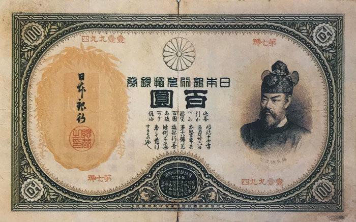 めがね100円札