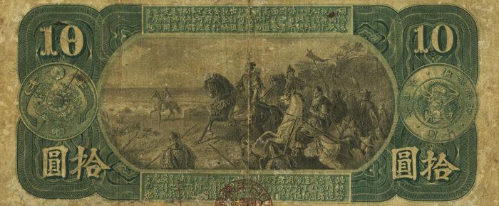 旧国立銀行券10円紙幣