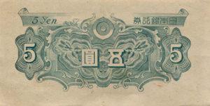 日本銀行券A号 彩文5円