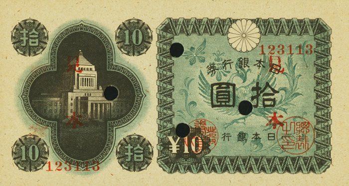 日本銀行券A号
