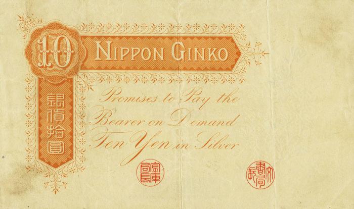 日本銀行兌換銀券