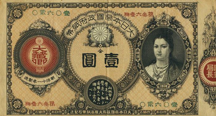 神功皇后 改造紙幣
