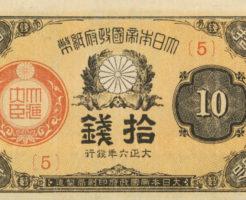 大正 拾銭紙幣