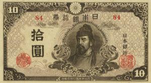 4次10円札(後期)