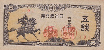 日本銀行券 楠公5銭札