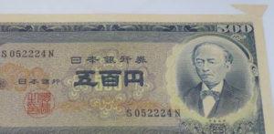 福耳500円札