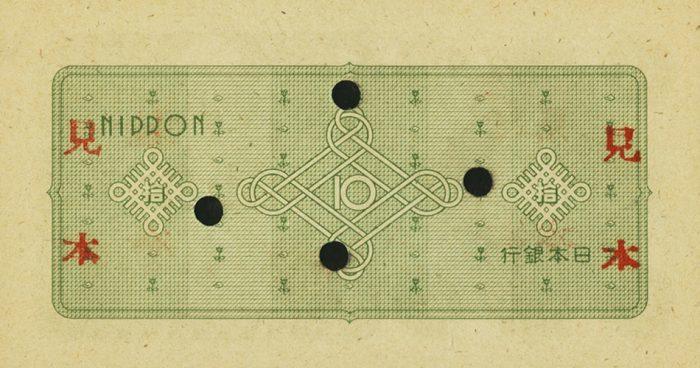 日本銀行券A号10円