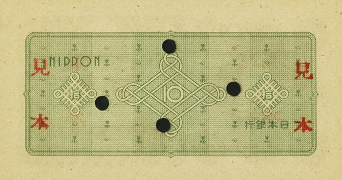 議事堂10円紙幣
