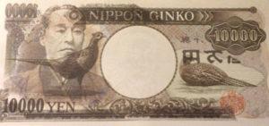 1万円エラー札