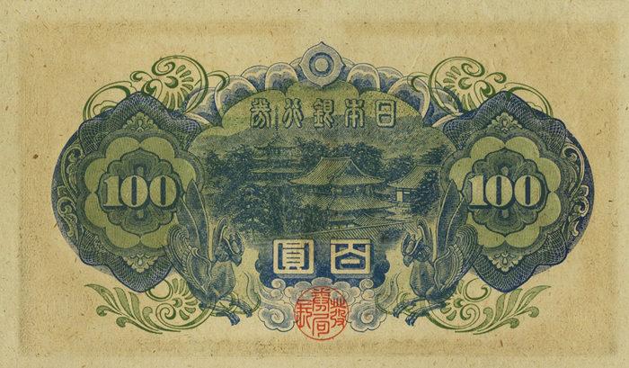 聖徳太子4次100円札