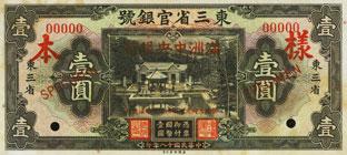 満洲中央銀行 東三省官銀號1円紙幣