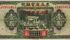 満洲中央銀行 東三省官銀號10円紙幣