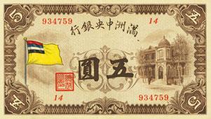 満洲中央銀行 甲号券 五圓