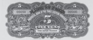 満洲中央銀行 東三省官銀號5円紙幣
