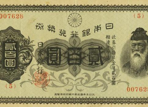 200円札
