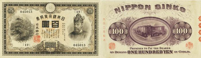 100円札